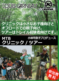 mtb.clinic_tour.png